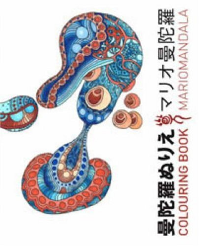 Mario Mandala: Colouring Book