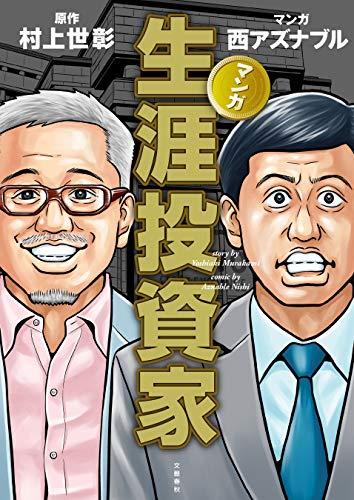 マンガ 生涯投資家 (文春e-book)