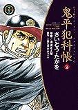 ワイド版鬼平犯科帳 56 (SPコミックス)