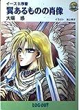 翼あるものの肖像―イース4序章 (ログアウト冒険文庫)