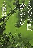 ミンドロ島ふたたび (中公文庫)
