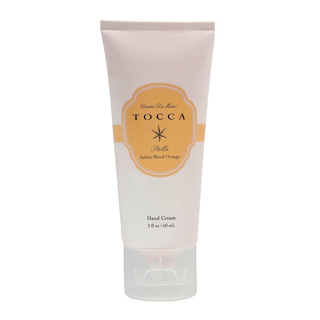 ハンマーブラウスタイトトッカ(TOCCA) ハンドクリーム  ステラの香り 60ml(手指用保湿 イタリアンブラッドオレンジが奏でるフレッシュでビターな爽やかさ漂う香り)