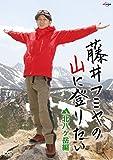 藤井フミヤの山に登りたい 北八ヶ岳編[DVD]