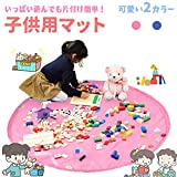 おもちゃ収納バッグ プレイマット レゴマット ブロック 積み木 雑貨 片付け簡単 レジャーマット 室内・外遊び 収納便利 防水 特大マット 直径150cm ピンク BEEWAYS