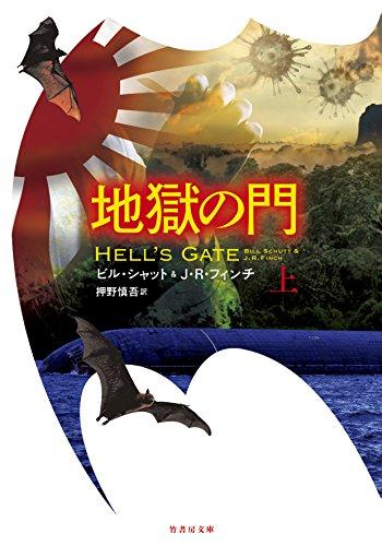 地獄の門 上 (竹書房文庫)