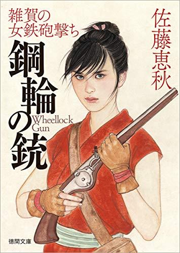 雑賀の女鉄砲撃ち 鋼輪の銃 (徳間文庫)