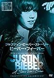 ジャスティン・ビーバー・ストーリー/ビーバー・フィーバー[DVD]
