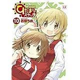 ひだまりスケッチ 10巻 (まんがタイムKRコミックス)