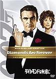 ダイヤモンドは永遠に (アルティメット・エディション) [DVD] image