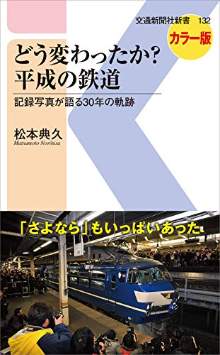 どう変わったか?平成の鉄道  - 記録写真が語る30年の軌跡 (交通新聞社新書132)