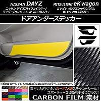AP ドアアンダーステッカー カーボン調 ニッサン/ミツビシ デイズ/eKワゴン B21W/B11W 前期/後期 2013年06月~ ブラック AP-CF3698-BK 入数:1セット(4枚)