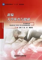 New College of Physical Education and Health(Chinese Edition)