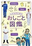 こどものための おしごと図鑑 vol.3[NSDS-18499][DVD]