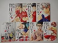 灼熱カバディ コミック 1-7巻 セット