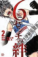 6センチの絆(2) (講談社コミックス)