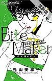 Bite Maker~王様のΩ~【マイクロ】(7)【期間限定 無料お試し版】 (フラワーコミックス)