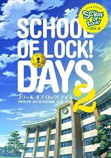 SCHOOL OF LOCK ! DAYS〈2〉 (起立! 礼! 叫べ―‼)