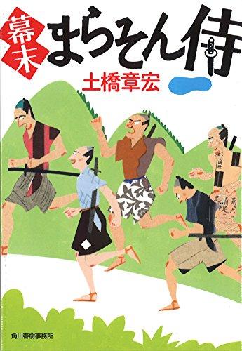 幕末まらそん侍 (ハルキ文庫)