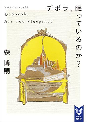 デボラ、眠っているのか? Deborah, Are You Sleeping? Wシリーズ (講談社タイガ)