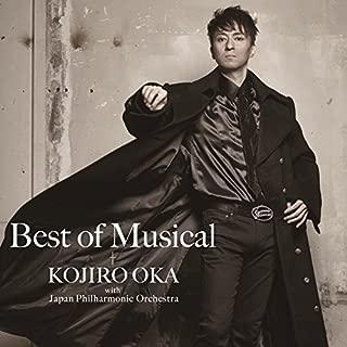ベスト・オブ・ミュージカル【CD2枚】