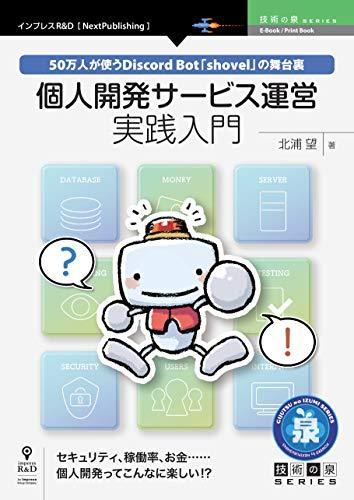 個人開発サービス運営実践入門 50万人が使うDiscord Bot「shovel」の舞台裏 (技術の泉シリーズ(NextPublishing))