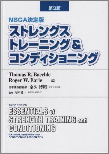 ストレングストレーニング&コンディショニング ― NSCA決定版 (第3版)