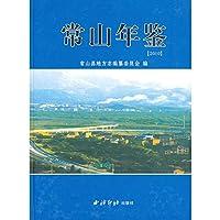 Changshan Yearbook (2010)