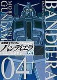 機動戦士ガンダム バンディエラ (4)