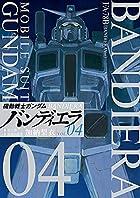 機動戦士ガンダム バンディエラ 第04巻
