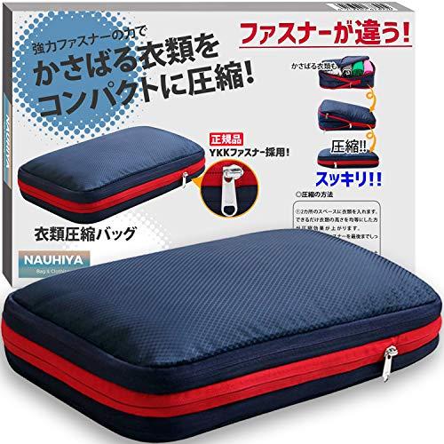 Nauhiya(ナウヒヤ) トラベルグッズ衣類の旅行圧縮バッグ YKKファスナー仕様正規品 丸洗い可能タイプ 単品