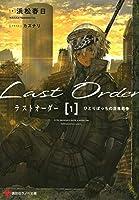 ラストオーダー1 ひとりぼっちの百年戦争 (講談社ラノベ文庫)