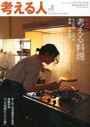 考える人 2011年 11月号 [雑誌]