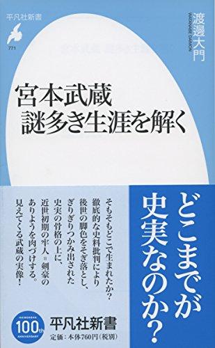 新書771宮本武蔵 謎多き生涯を解く (平凡社新書)