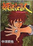 妖怪仕置人 1 (ヤングキングコミックス)