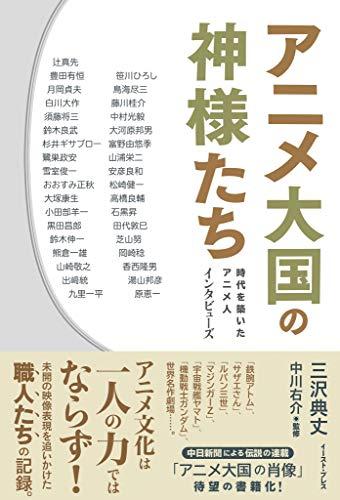 アニメ大国の神様たち 時代を築いたアニメ人 インタビューズ - 三沢典丈, 中川右介