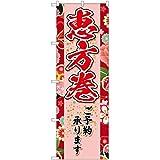 のぼり 恵方巻 ご予約承ります(赤) YN-6769 寿司 節分 のぼり旗 看板 ポスター タペストリー 集客