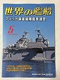 世界の艦船 582 特集・アメリカ海軍揚陸艦発達史 2001・5 - 高田泰光