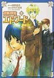 貴族探偵エドワード(2) (あすかコミックスDX)