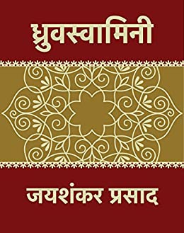 Dhruvswamini (Hindi Edition): ध्रुवस्वामिनी by [Jaishankar Prasad, जयशंकर प्रसाद]