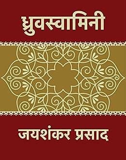 Dhruvswamini (Hindi Edition): ध्रुवस्वामिनी by [Jaishankar Prasad, जयशंकर प्रसाद]