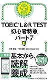 TOEIC L&R TEST 初心者特急 パート7 (TOEIC TEST 特急シリーズ)