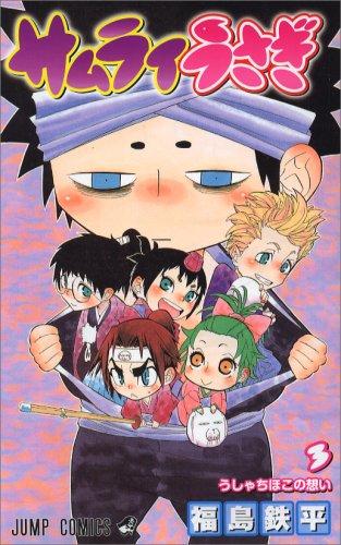 サムライうさぎ 3 (ジャンプコミックス)