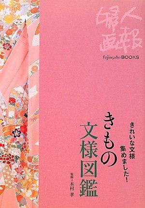 きもの文様図鑑―きれいな文様集めました! (Fujingaho BOOKS)