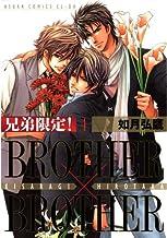兄弟限定!BROTHER×BROTHER(4) (あすかコミックスCL-DX)
