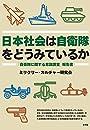 日本社会は自衛隊をどうみているか 「自衛隊に関する意識調査」報告書