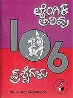 Laingika Arivu 106 Prashnegalu