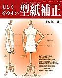 美しく着やすい型紙補正 (レディブティックシリーズno.3702)