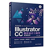Adobe Illustrator CC graphic design and production of case tutorial (full color printing)(Chinese Edition)