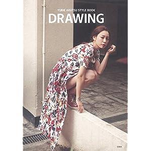 人気モデル阿久津ゆりえが初のスタイルブック「DRAWING」発売