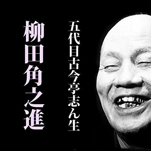 柳田角之進 (@S34.12.23 ) | 五代目 古今亭志ん生